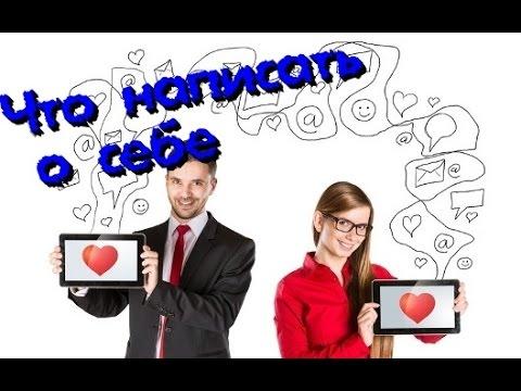 грамотное знакомство на сайте знакомств