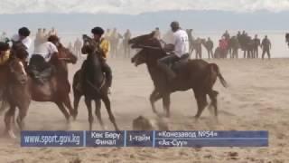 90-летие Конезавода № 54: Финал по кок бору - «Конезавод №54» - «Ак-Суу»