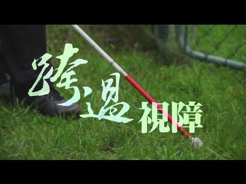 電視節目TV1306 跨過視障 (HD 粵語) (北美洲系列)