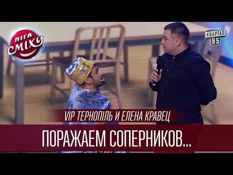 VIP Тернопіль и Елена Кравец - Поражаем соперников их же оружием | Лига Смеха 2016, Финал (видео)