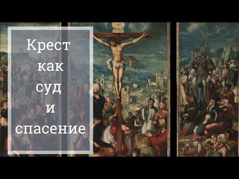 Крест как суд и спасение
