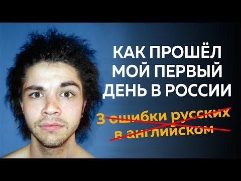 3 ошибки русских в английском (лингвистический пост) или как прошёл мой первый день в России