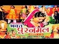 Bhakt Puran Mal    भक्त पूरन मल    Naimichand Kuswaha Trimurti Cassette
