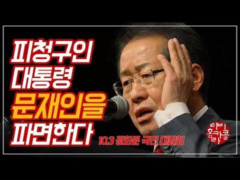 [10.3 광화문 대집회] 홍준표 대표 연설