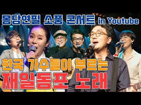 [몽당연필 소풍 콘서트 in 유튜브] 한국 가수들이 부르는 재일동포 노래