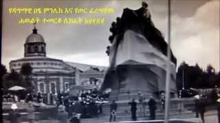 Menelik II The Emperor Of Ethiopia 1930 ዳግማዊ ዐፄ ምንሊክ ፩፱፻፳፪