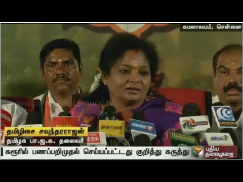 4-7-crores-seized-in-ADMK-functionarys-house-at-Karur-Tamilisai-demands-enquiry
