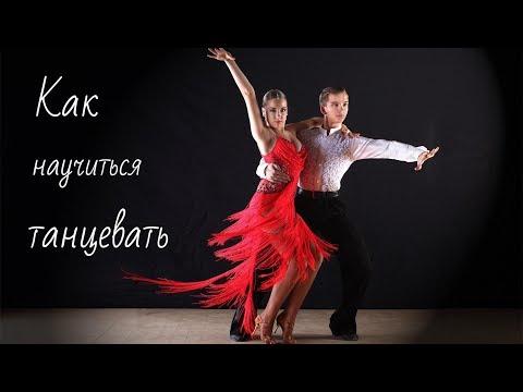 Как научиться танцевать. Уроки танцев в Канаде. Тренер по танцам Слава.