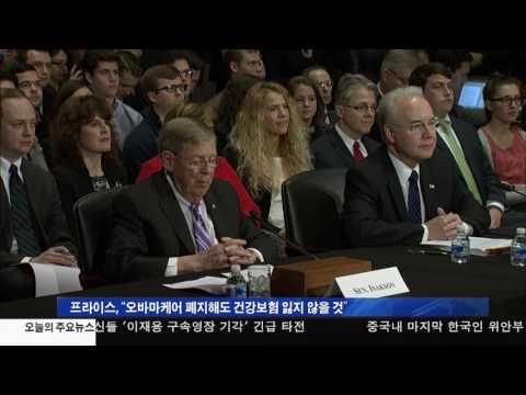 프라이스 오바마케어 대안 마련 1.18.17 KBS America News