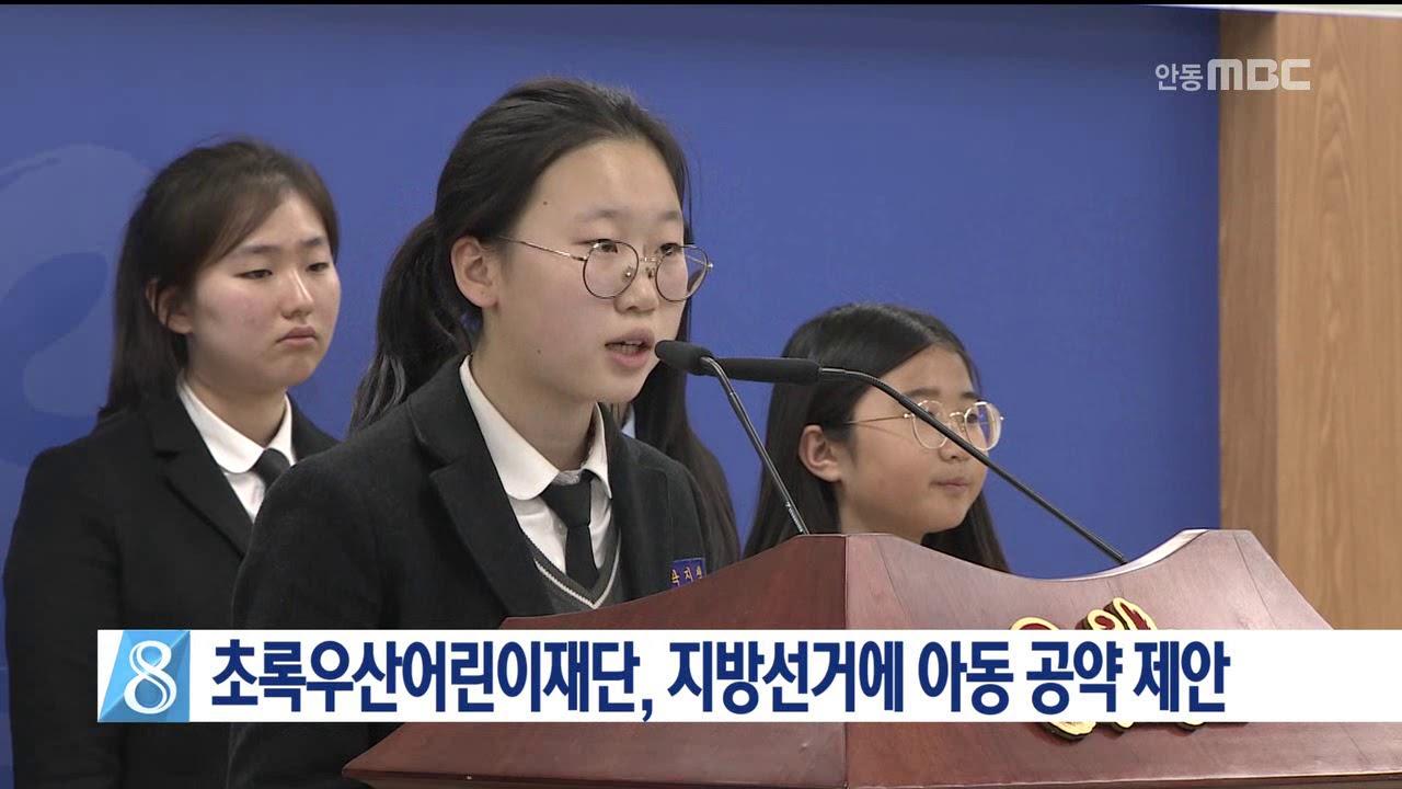 데스크]경북지사.교육감선거 '아동 정책공약' 제안