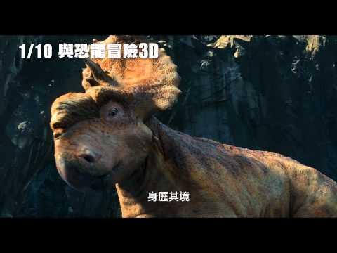102/12/11-103/1/26 中國信託ATM送【與恐龍冒險3D】 早場優惠券!