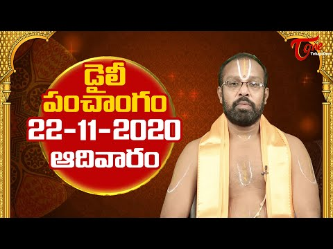 Daily Panchangam Telugu | Sunday 22nd November 2020 | BhaktiOne