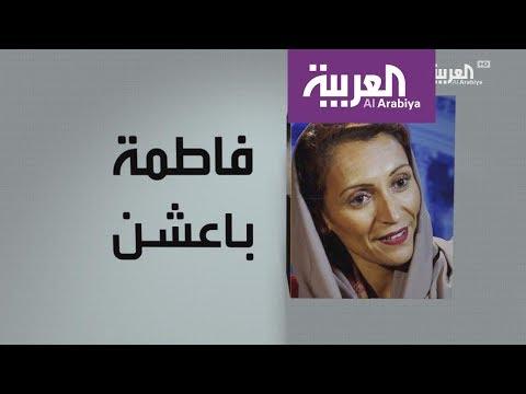 العرب اليوم - شاهد: وجوه عربية عن فاطمة باعشن