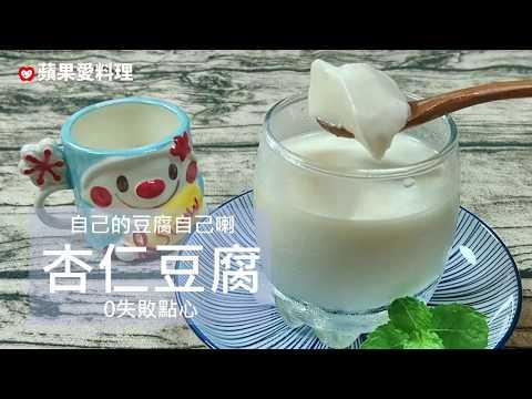 杏仁豆腐食譜