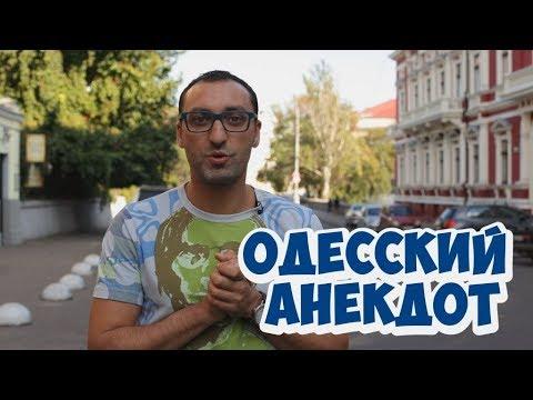 Одесский юмор Самые смешные одесские анекдоты - DomaVideo.Ru