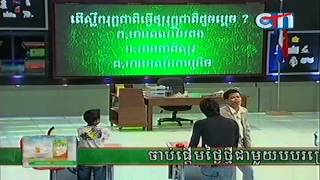 Khmer Game Shows - Are you smarter than grad 5th(20-01-2013)