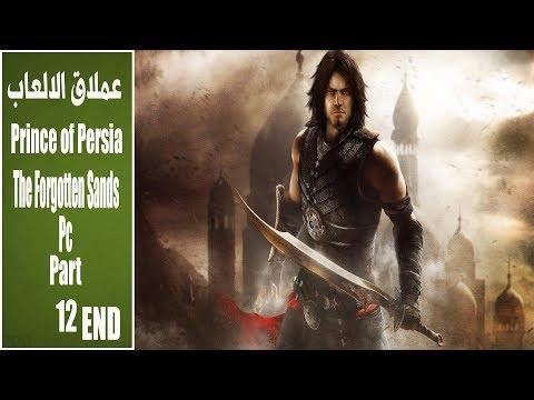 تختيم لعبة أمير بلاد فارس الرمال المنسية النهاية(prince of persia the forgotten sands end(P12