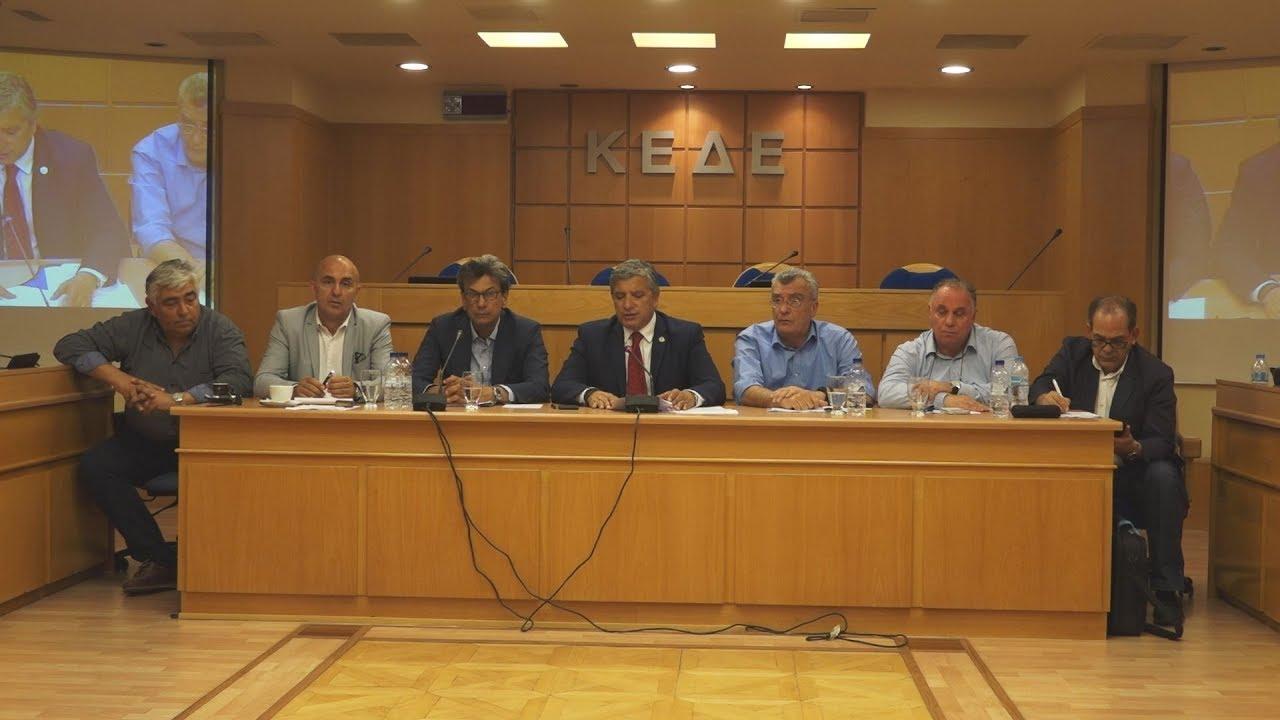 Συνέντευξη Τύπου δημάρχων νησιών του Αιγαίου στη ΚΕΔΕ