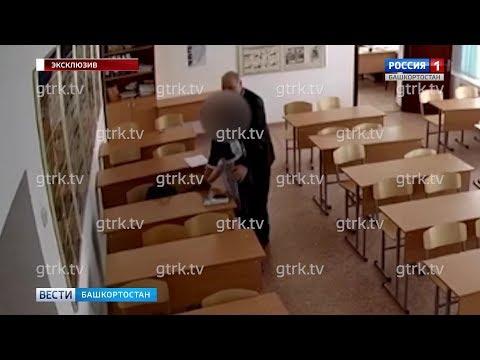Видеокамера зафиксировала довольно интимную встречу учителя со школьницей в Башкирии