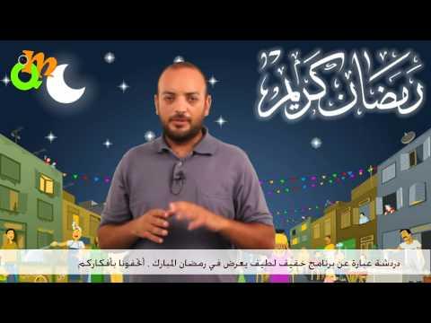 دردشة رمضان الحلقة الثالثة
