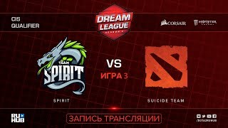 Spirit vs Suicide Team, DreamLeague CIS, game 3 [Jam, CrystalMay]