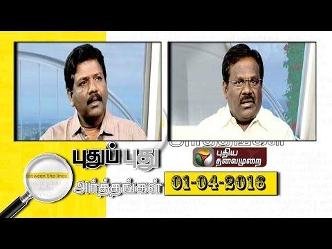 Puthu-Puthu-Arthangal-01-04-2016-Puthiyathalaimurai-TV