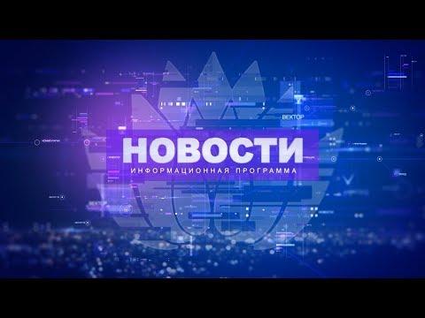 Новости 17.04.2018 - DomaVideo.Ru