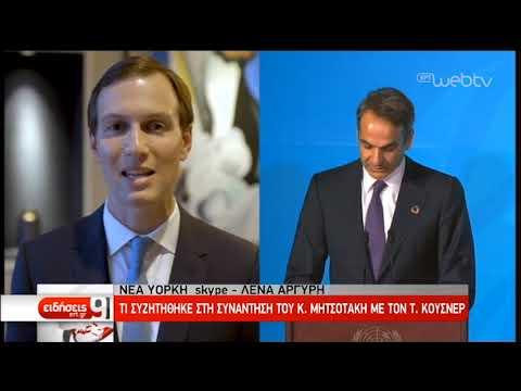 Δικαίωμα ψήφου για τους ομογενείς- Κυπριακό, Μητσοτάκης με Γκουτιέρες -Αναστασιάδη |26/09/19|ΕΡΤ