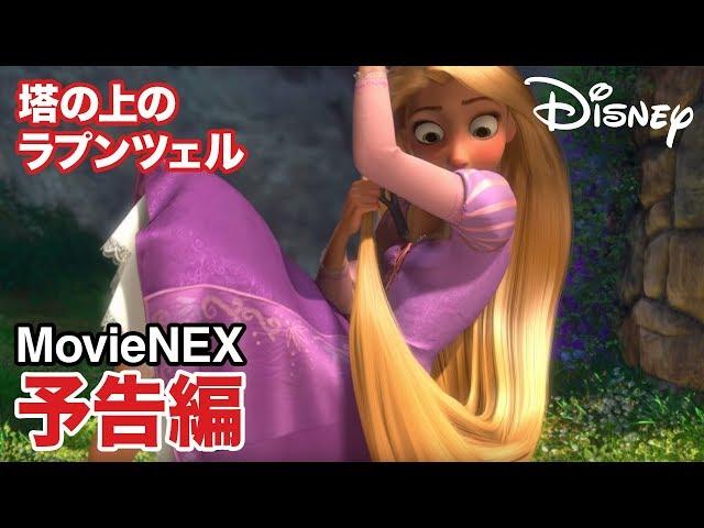 『塔の上のラプンツェル』MovieNEX 予告編