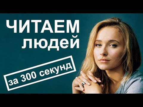 Video ЧИТАЕМ людей за 300 секунд! (Психология поведения) download in MP3, 3GP, MP4, WEBM, AVI, FLV January 2017