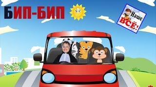 БИП-БИП еду на машинке. Песенка-мультик видео для детей / A car song for kids.