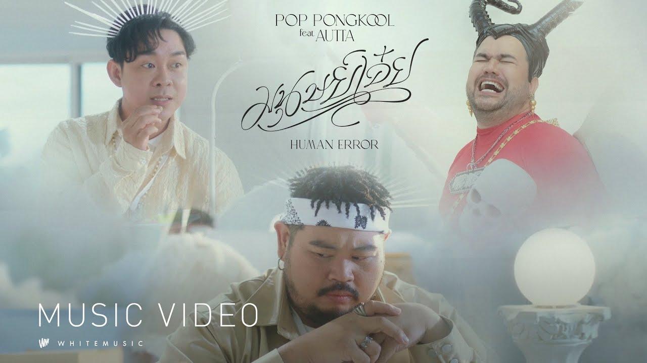 มนุษย์เอ๋ย (Human Error) - POP Pongkool feat. AUTTA [ Official MV]