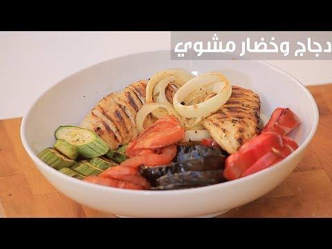 العرب اليوم - طريقة إعداد دجاج وخضار مشوي
