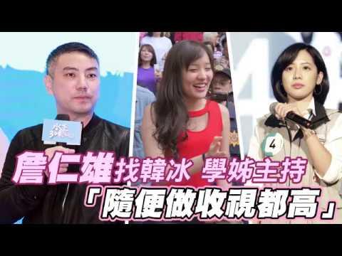 詹仁雄證實找韓冰與學姊主持節目 「隨便做收視率都高」 ...