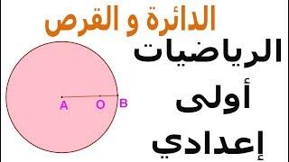 الرياضيات الأولى إعدادي - الدائرة تمرين 2