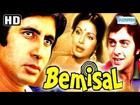 Bemisal {HD} - Amitabh Bachchan - Raakhee - Vinod Mehra - Bollywood Full Hindi Movie