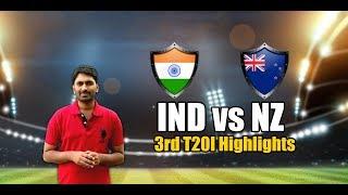 తృటి లో తప్పిన విజయాలు|Ind vs NZ 3rd T20 Highlights | Men