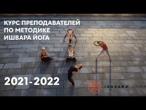 2020-2021! Курсы инструкторов йоги по методике Анатолия Зенченко. Ишвара йога.  Ishvara Yoga.