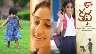 Katha | Latest Telugu Short Film 2019 | By Haneesh Ashok