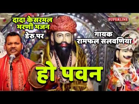 Video dada kesarmal bawri bhajan ho pawan by master ramphal download in MP3, 3GP, MP4, WEBM, AVI, FLV January 2017