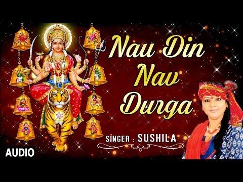 NAU DIN NAV DURGA DEVI BHAJAN BY SUSHILA I FULL AUDIO SONG I ART TRACK