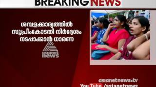Private nurses' stir ends in Kerala; government to ensure Rs 20000 minimum salaryClick Here To Free Subscribe! ► http://goo.gl/Y4yRZGWebsite ► http://www.asianetnews.tvFacebook ► https://www.facebook.com/AsianetNewsTwitter ► https://twitter.com/asianetnewstvPinterest ► http://www.pinterest.com/asianetnewsVine ► https://www.vine.co/Asianet.News