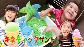 Kan & Aki & Asahiキネティックサンドで遊んだよ Have Fun With Kinetic Sand!