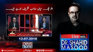Live with Dr Shahid Masood | 12 July 2018