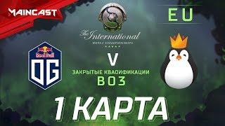 OG vs Kinguin (карта 1), The International 2018, Закрытые квалификации | Европа