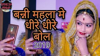 Video विवाह गीत 2019,बन्नी महला मे धीरे धीरे बोल ,marwadi vivah song, banni mhala me dheere dheere bol, MP3, 3GP, MP4, WEBM, AVI, FLV September 2019