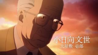 Last Hero Inuyashiki - Bande annonce VO