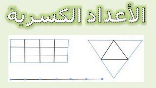 الرياضيات السادسة إبتدائي - الأعداد الكسرية تمرين 1