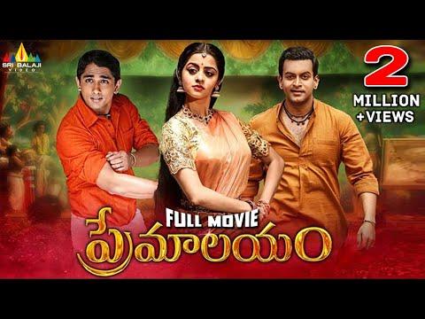 Premalayam Full Movie | Telugu Latest Full Movies 2017 | Siddharth, Vedhika | Sri Balaji Video