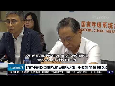 Επιστημονική συνεργασία Αμερικανών-Κινέζων για το εμβόλιο | 17/05/2020 | ΕΡΤ